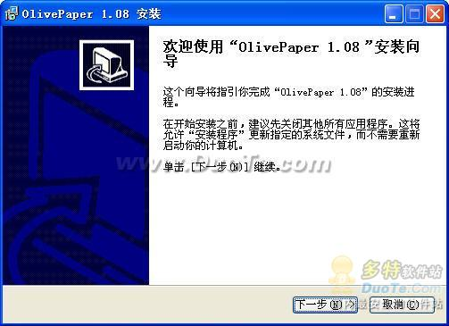 OlivePaper试题库系统下载
