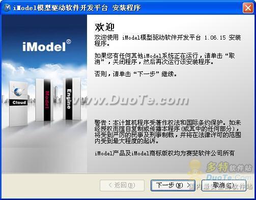 iModel模型驱动软件开发平台下载