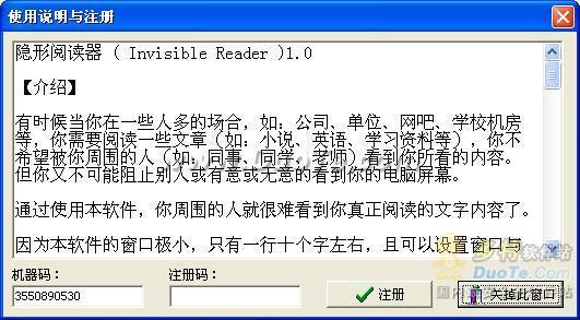 隐形阅读器(Invisible Reader)下载