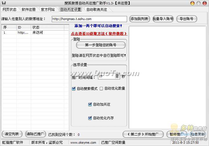 搜狐微博自动关注推广助手下载