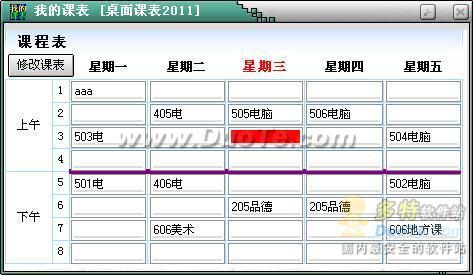 我的课表/桌面课表2011下载