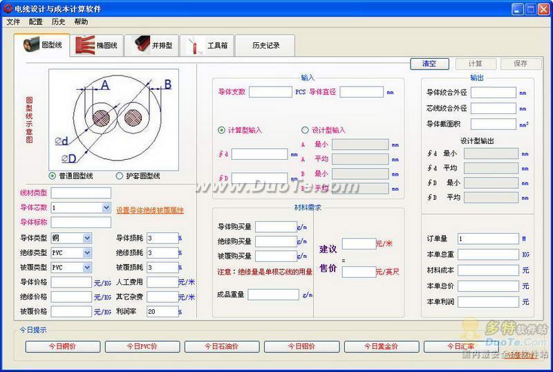 电线设计与成本计算软件下载