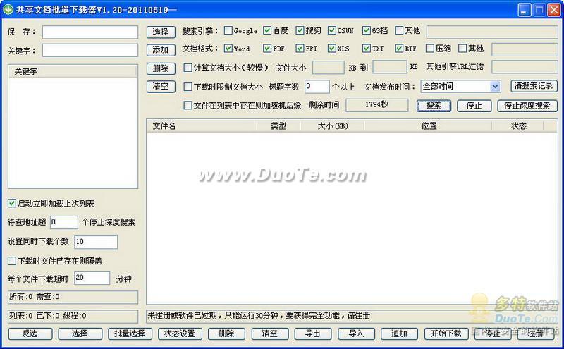 共享文档批量下载器下载