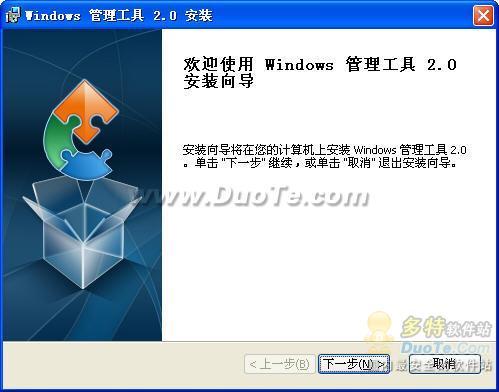 Windows 管理工具下载