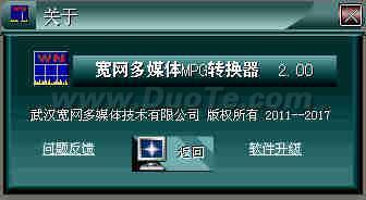 宽网多媒体MPG转换器下载
