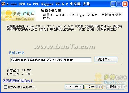 A-one DVD to PPC Ripper下载