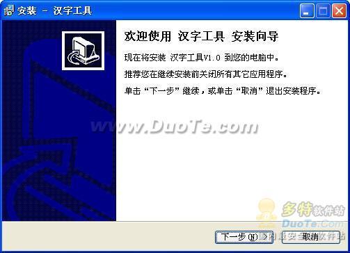 汉字字意词语成语查询软件下载