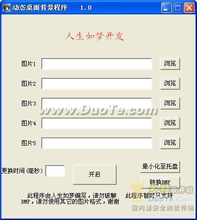 动态桌面背景程序下载