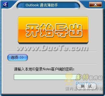 Outlook 通讯簿助手下载