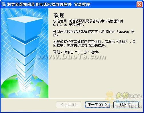 润普K/N系列录音电话管理软件及驱动下载
