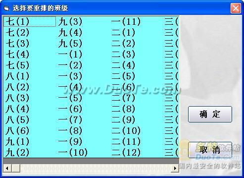 国华排课系统下载