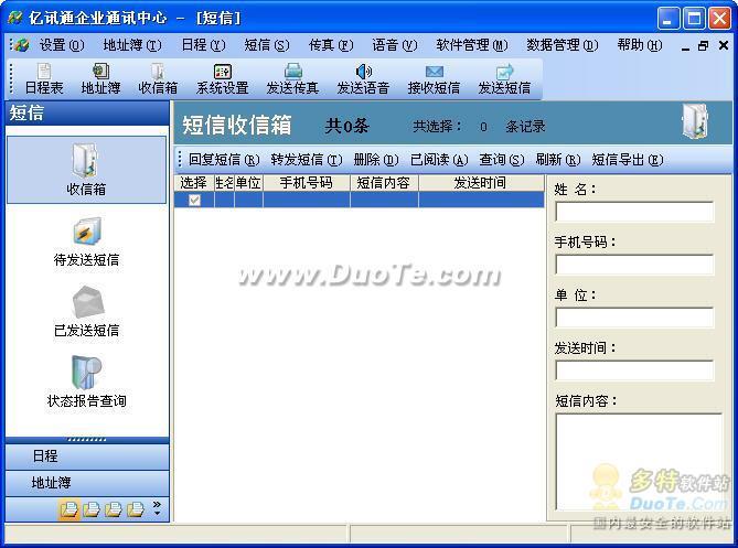 亿讯通企业通讯中心下载