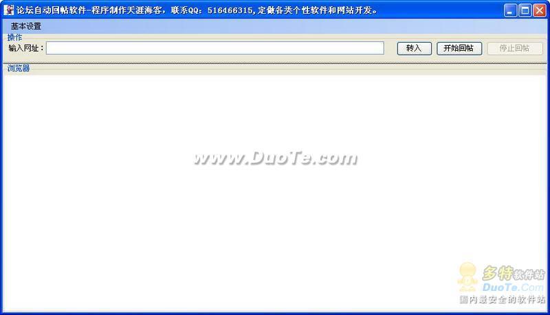 天涯海客论坛自动回帖软件下载