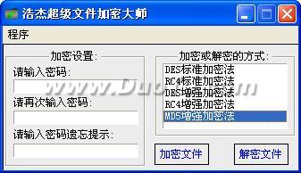 浩杰超级文件加密大师下载