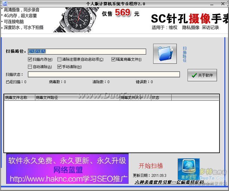 个人版木马病毒专杀程序下载