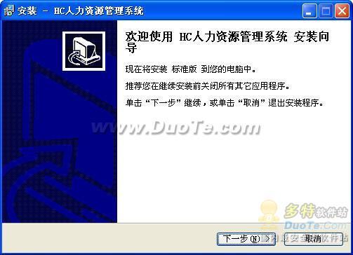 HC人事资源管理系统下载