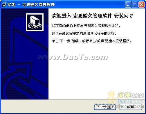 宏思赊欠管理软件下载
