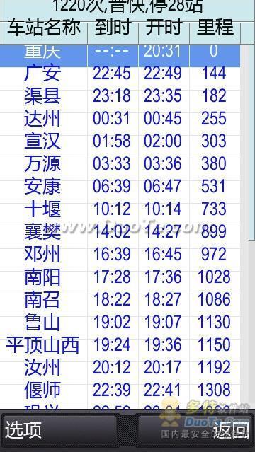 路路通时刻表 for S60V5下载