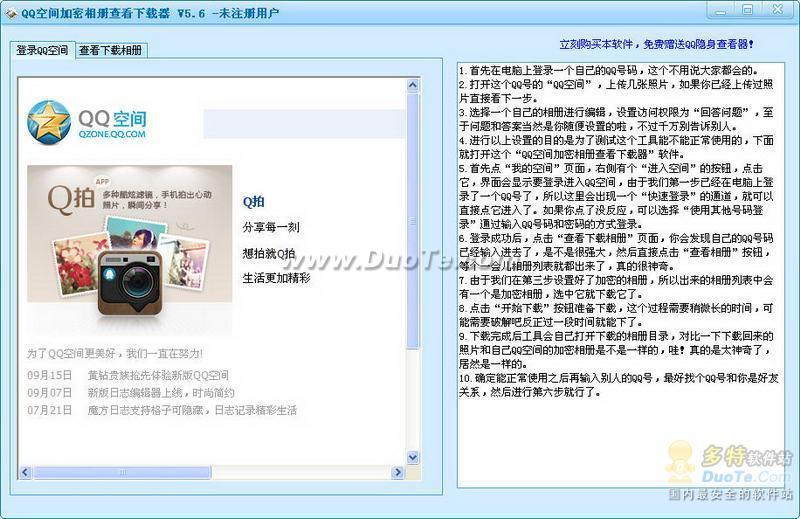 QQ空间相册查看器下载
