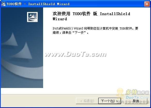 TODO软件下载