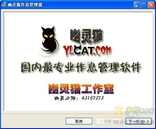 幽灵猫作息管理器下载