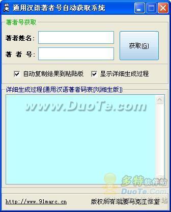 通用汉语著者号获取系统下载