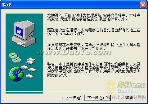天虹车辆挂靠管理软件下载