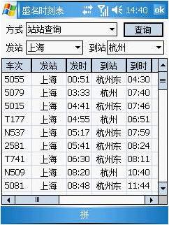 盛名列车时刻表 for WM下载