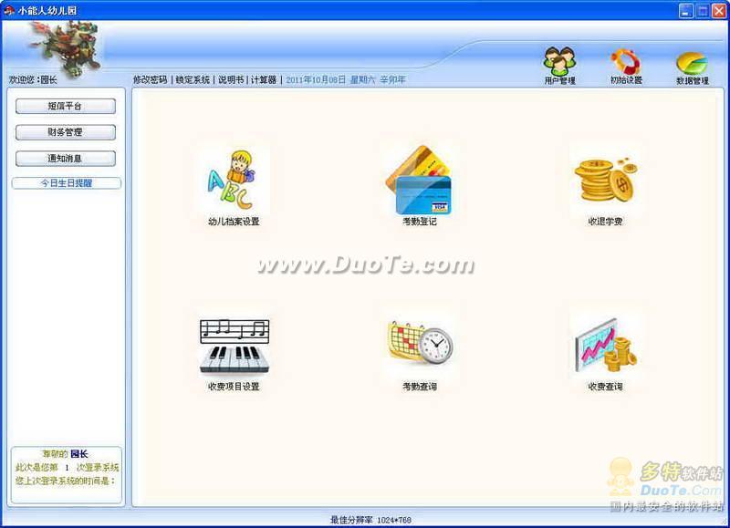 海通幼儿园管理软件下载