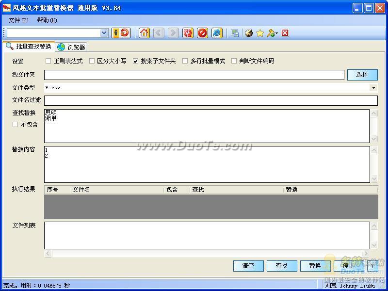 风越文件(夹)批量改名器下载