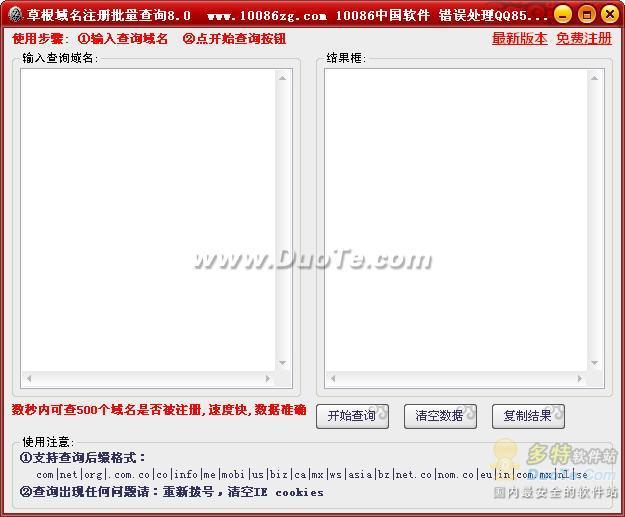 草根域名注册批量查询工具下载