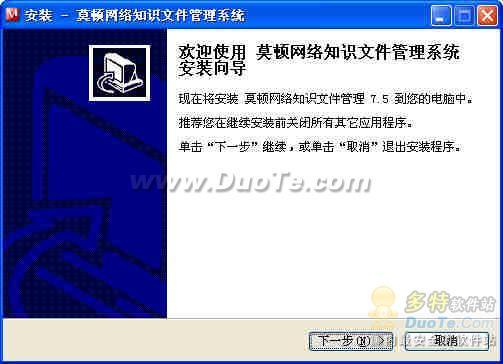 莫顿企业文件管理系统下载