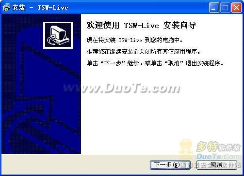 同三维网络视频直播软件(TSW-Live)下载