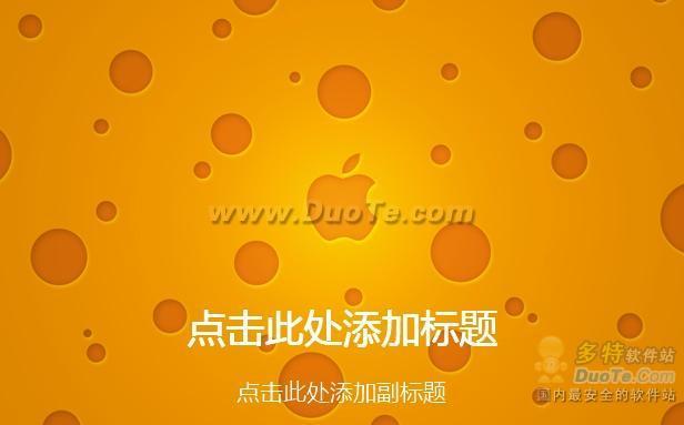 苹果背景PPT模板下载