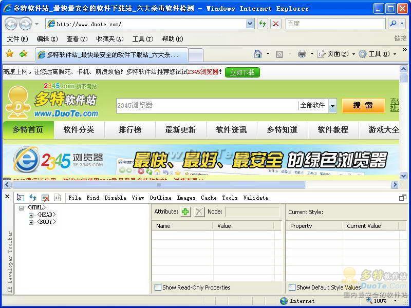 Internet Explorer Developer Toolbar下载