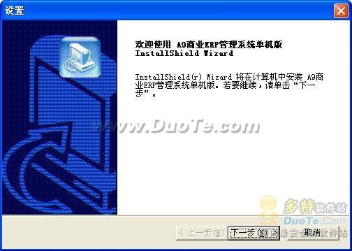 A9商业ERP管理软件下载