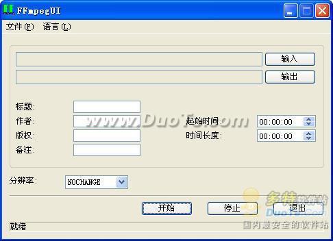 FFmpegUI下载