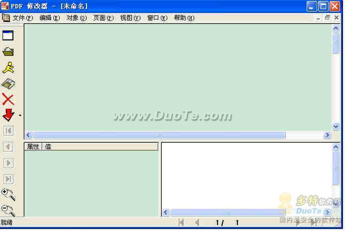 PDF修改器下载