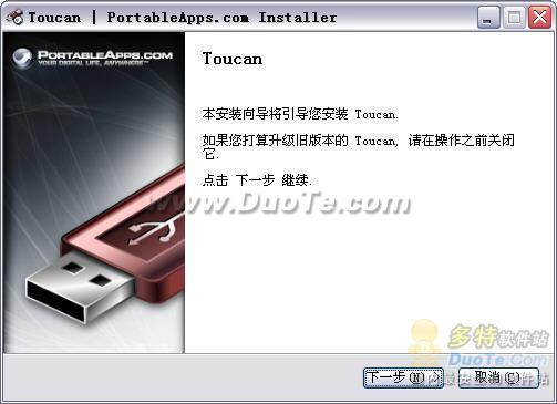 Toucan Portable下载