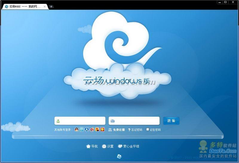 场端极速浏览器2012下载