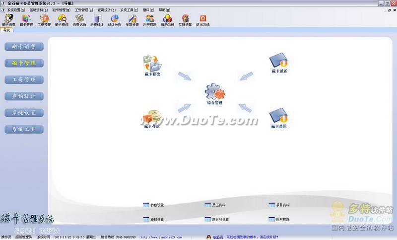 金石磁卡会员管理软件下载