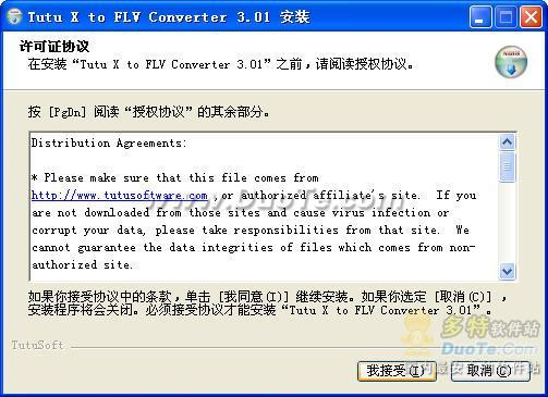 Tutu X to FLV Converter下载
