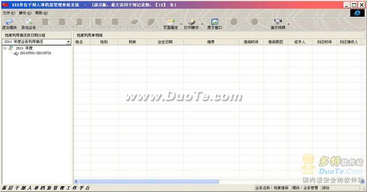 干部人事档案管理单机系统下载