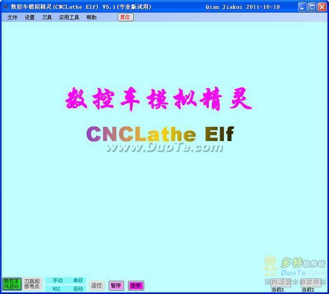 数控车模拟精灵(CNCLathe Elf)下载