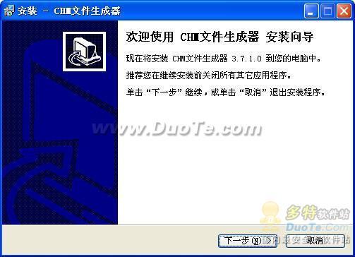 CHM文件生成器下载