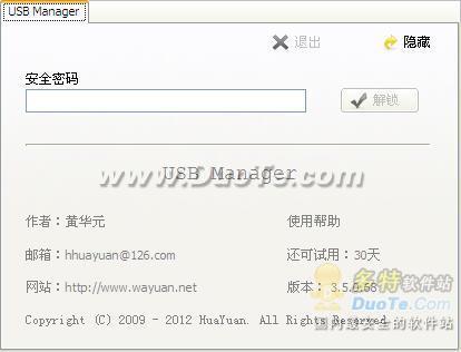 USB Manager下载