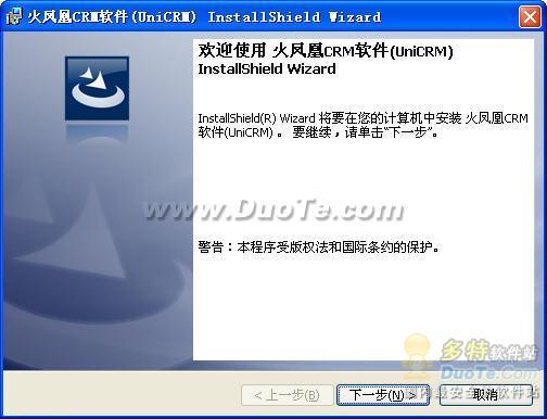 火凤凰CRM客户管理系统软件下载