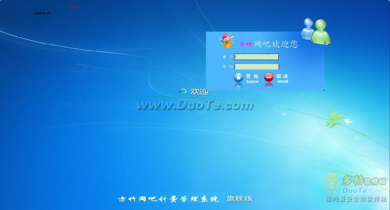 方竹网吧计费系统2013下载