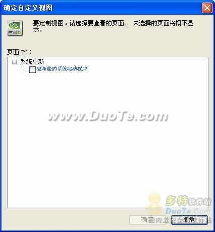System Tools(NVIDIA硬件监控调节)下载
