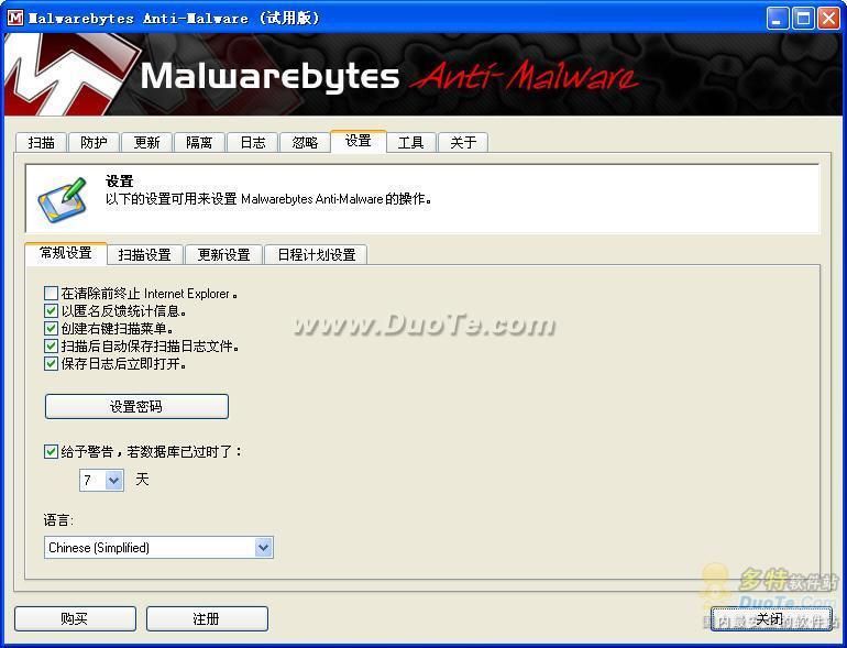 Malwarebytes Anti-Malware下载